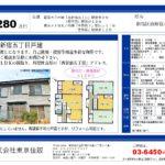 西新宿五丁目戸建 4,280万円