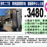 立川駅徒歩10分 建築条件なし売地